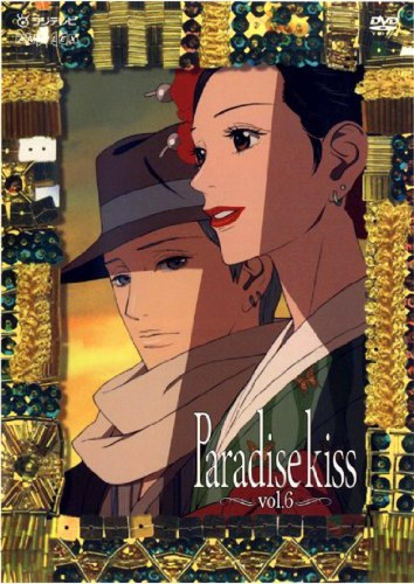 Paradisekiss パラダイスキス 6 [レンタル落ち]