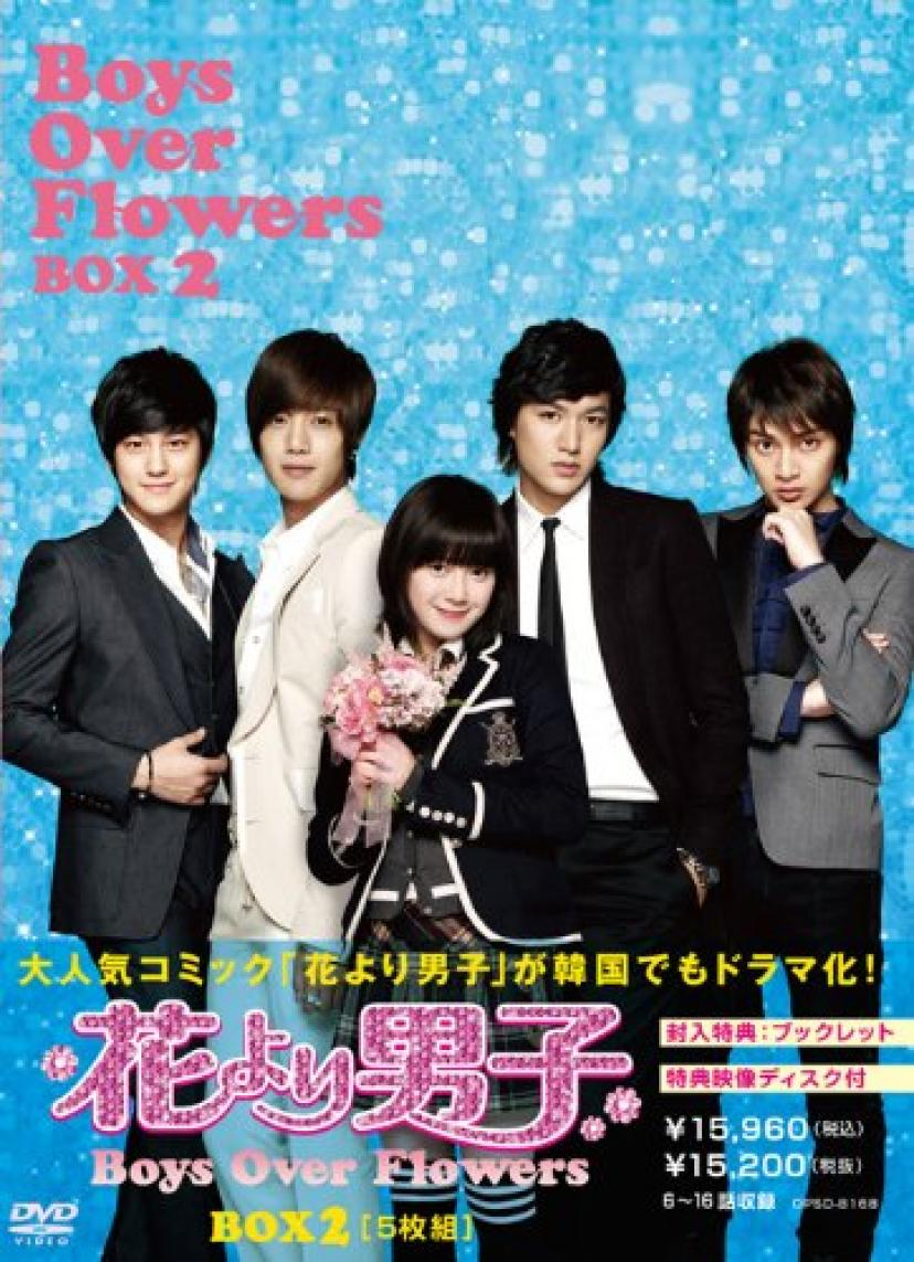 『花より男子~Boys Over Flowers』