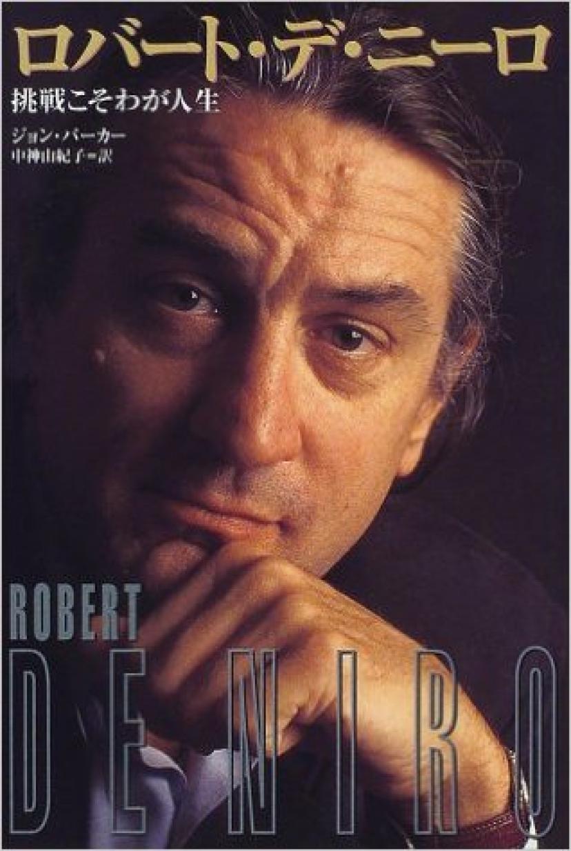 ロバート・デ・ニーロ