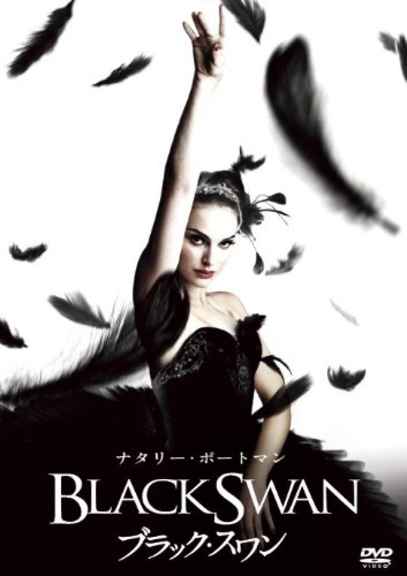 『ブラック・スワン』