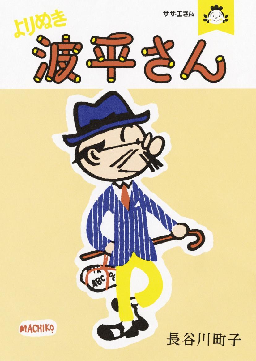 『サザエさん』磯野波平