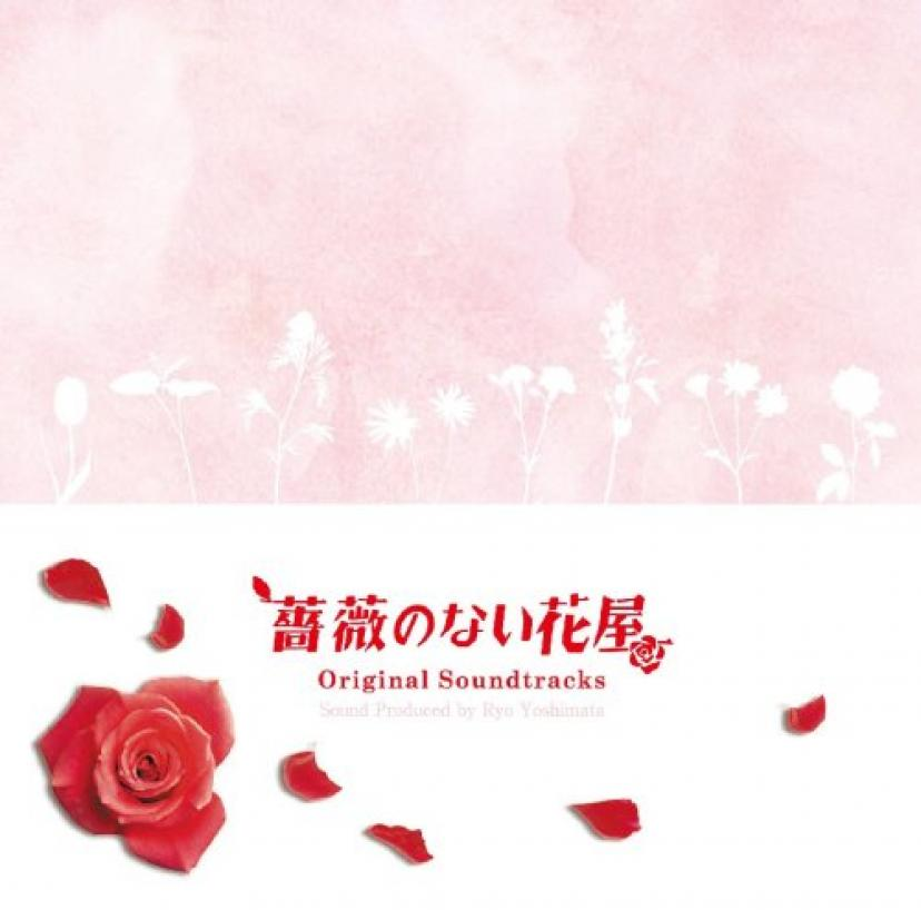 『フジテレビ系ドラマ オリジナル・サウンドトラック「薔薇のない花屋」』