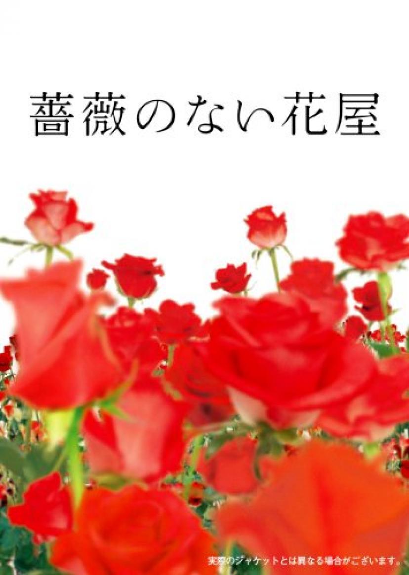 『薔薇のない花屋』2
