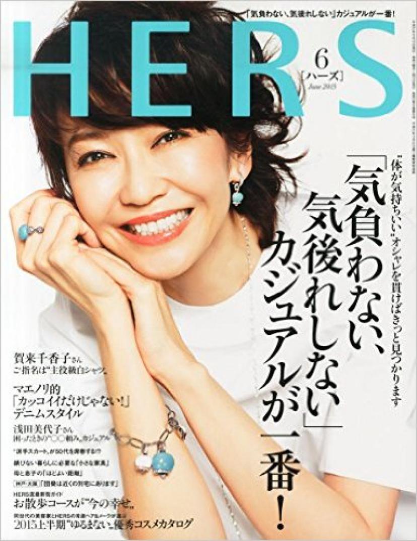 賀来千香子 『HERS(ハーズ) 2015年 06 月号 』