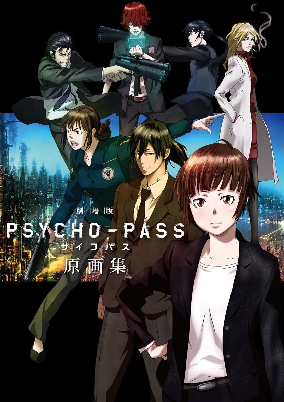 劇場版『PSYCHO-PASS サイコパス』