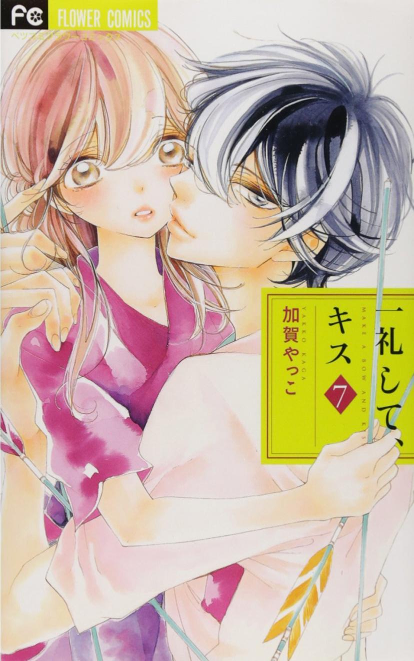 一礼 し て キス 漫画 「一礼して、キス」6巻ネタバレ!【結ばれる二人】
