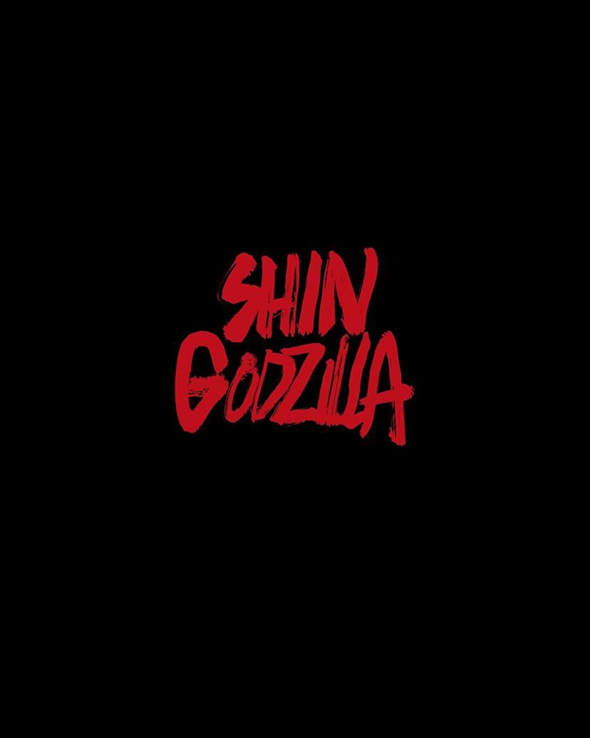 『シン・ゴジラ』