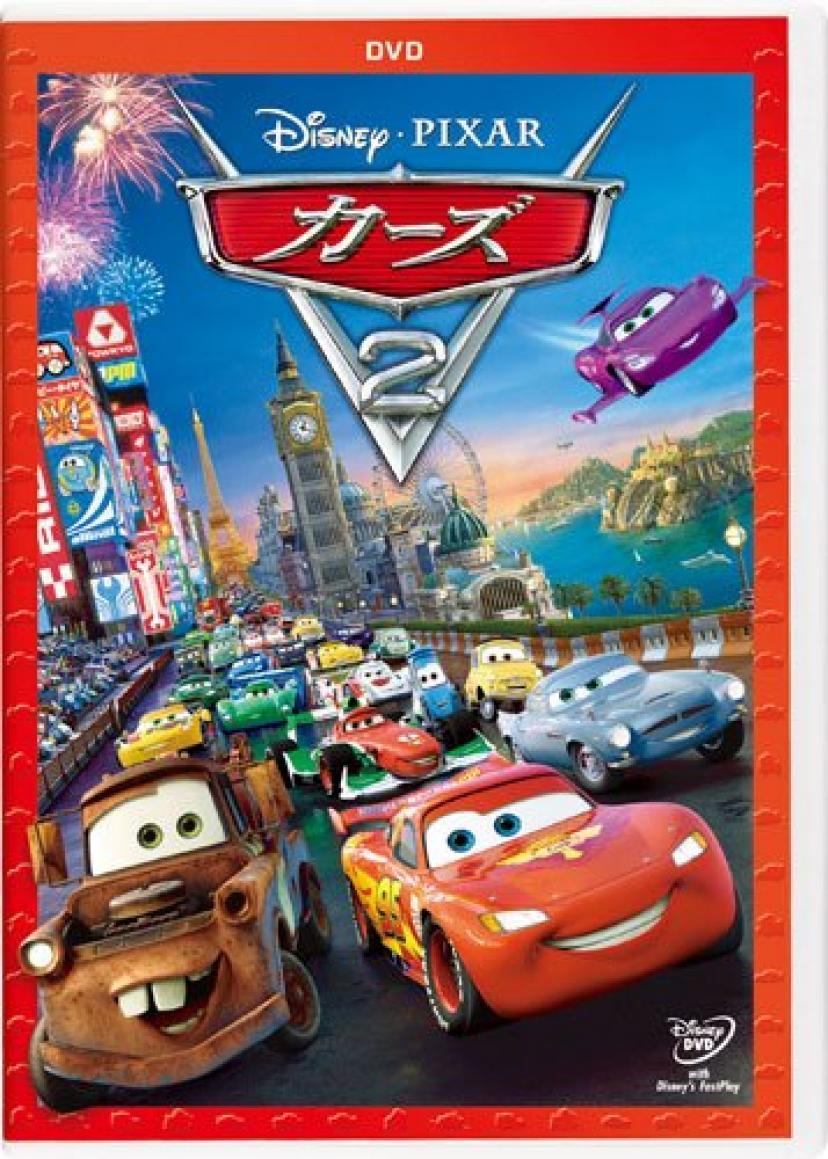 『カーズ2』DVD