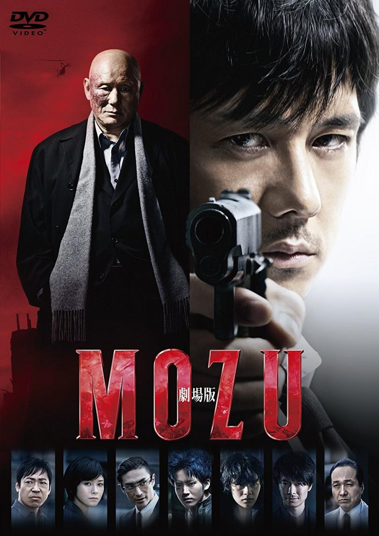 『劇場版MOZU』