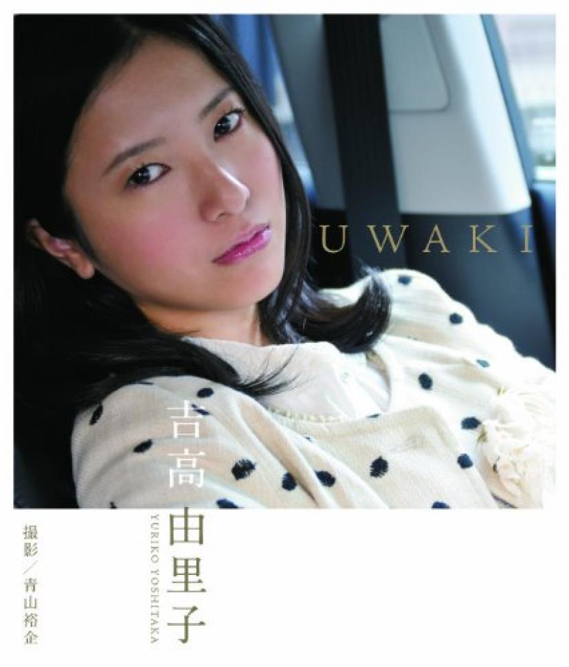 吉高由里子 『UWAKI』