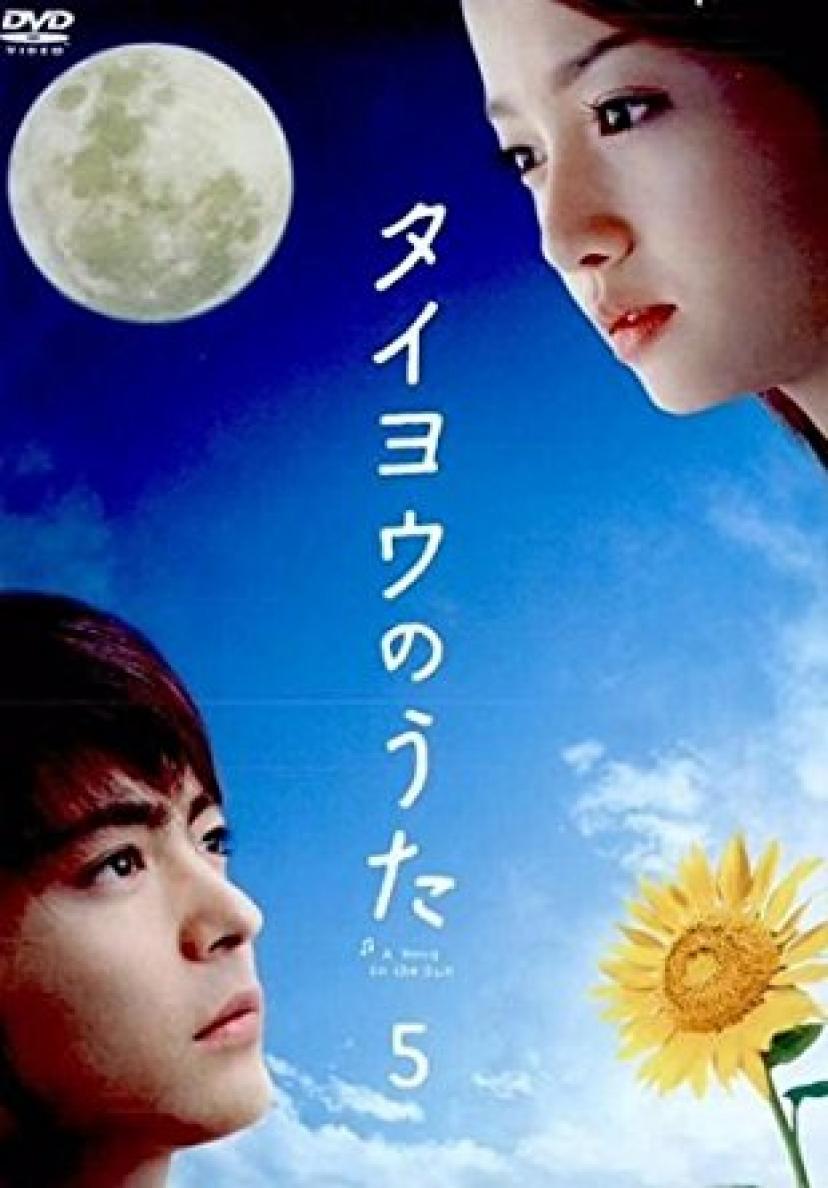 沢尻エリカ、山田孝之『タイヨウのうた』