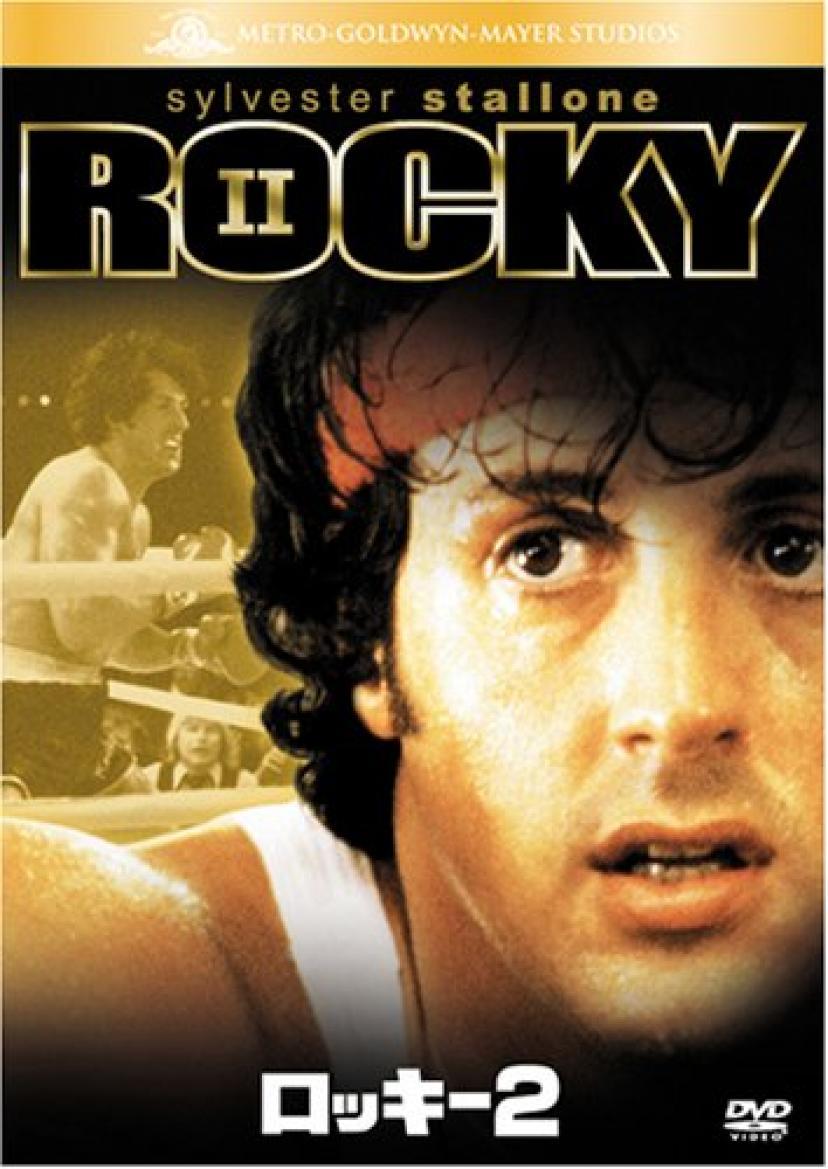 『ロッキー2』