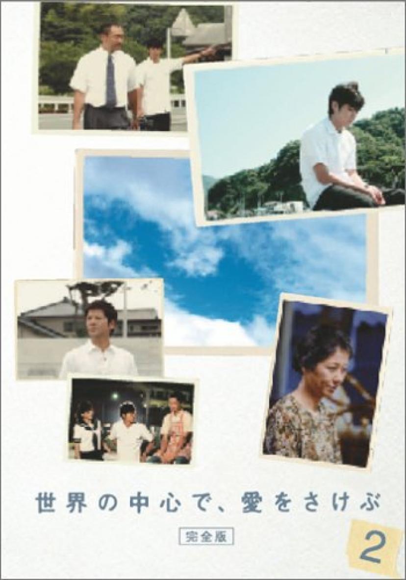 長澤まさみ、森山未來映画『世界の中心で、愛をさけぶ』