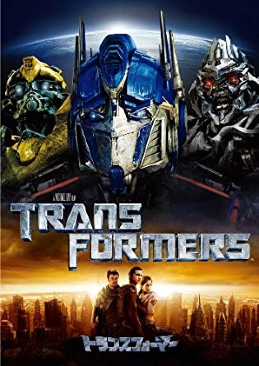 『トランスフォーマー』