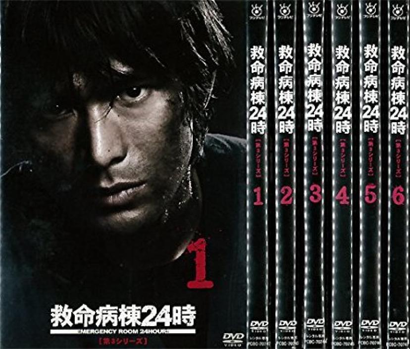 江口洋介/救命病棟24時シリーズ
