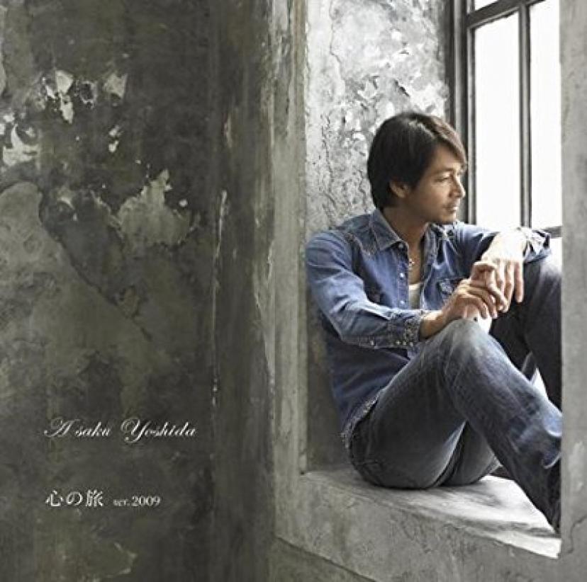 『心の旅』吉田栄作