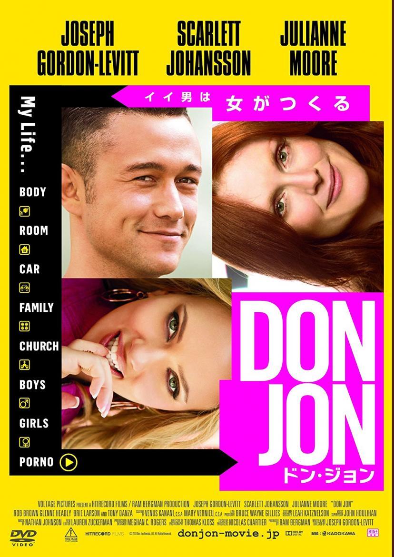 『ドン・ジョン』