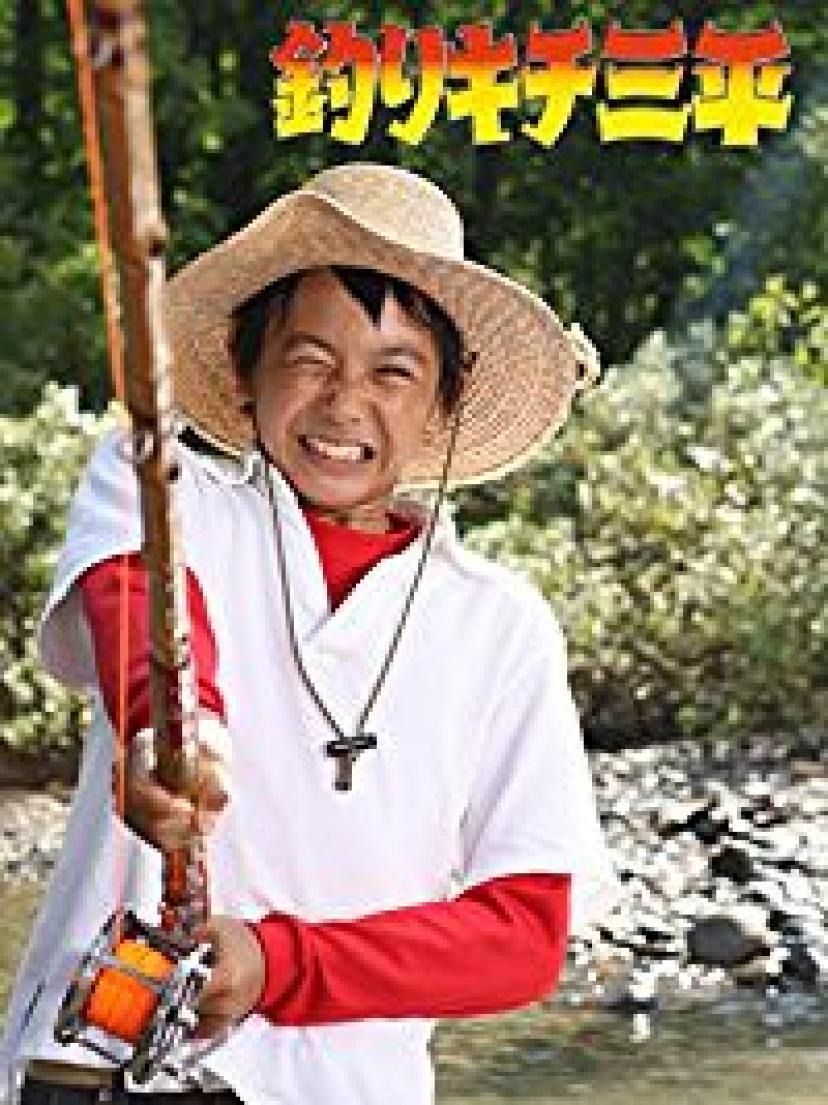 須賀健太『釣りキチ三平』