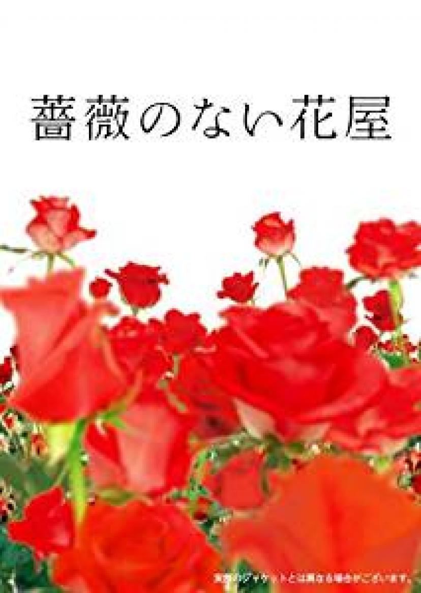 『薔薇のない花屋』