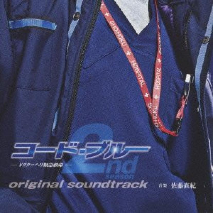 『CX系月9ドラマ コード・ブルー 2nd season OST』