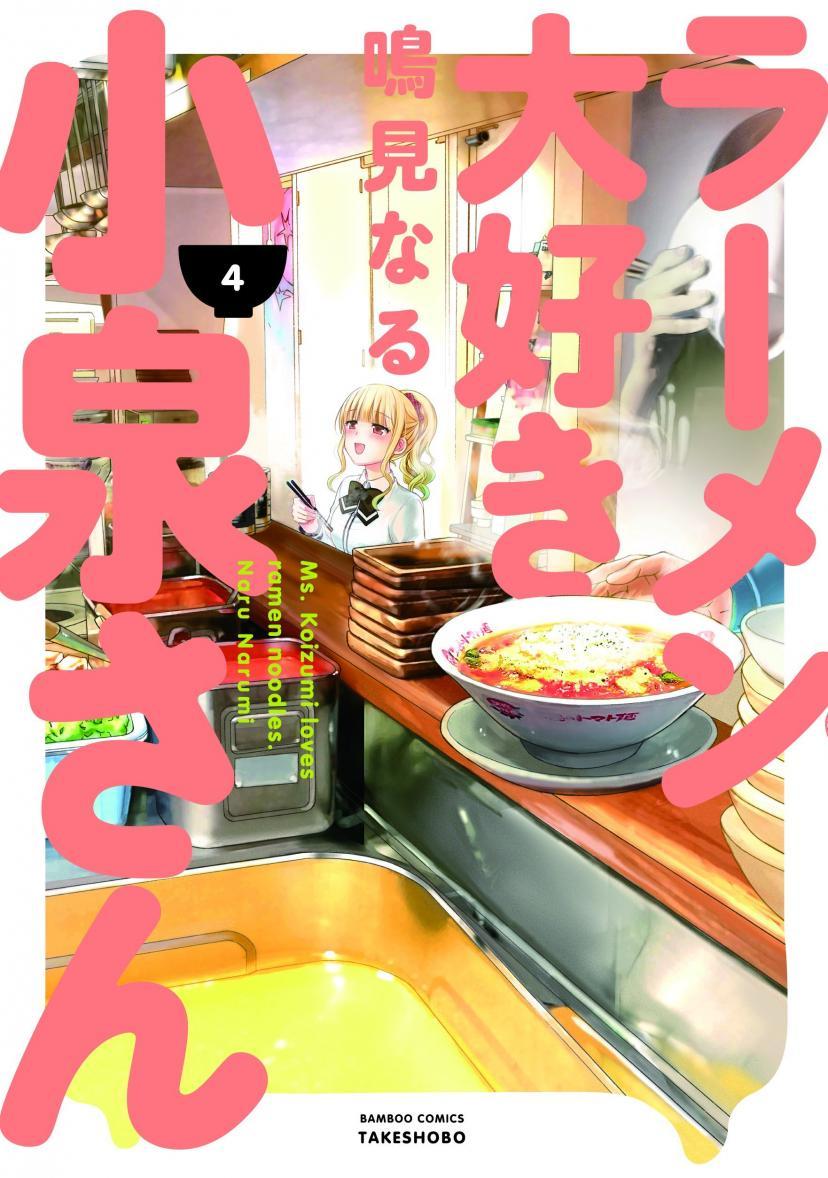 美少女がラーメンを食らう!『ラーメン大好き小泉さん』の魅力を