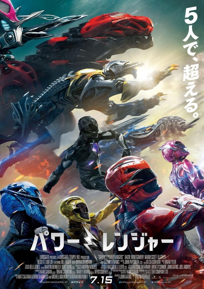 『パワーレンジャー』 ポスター