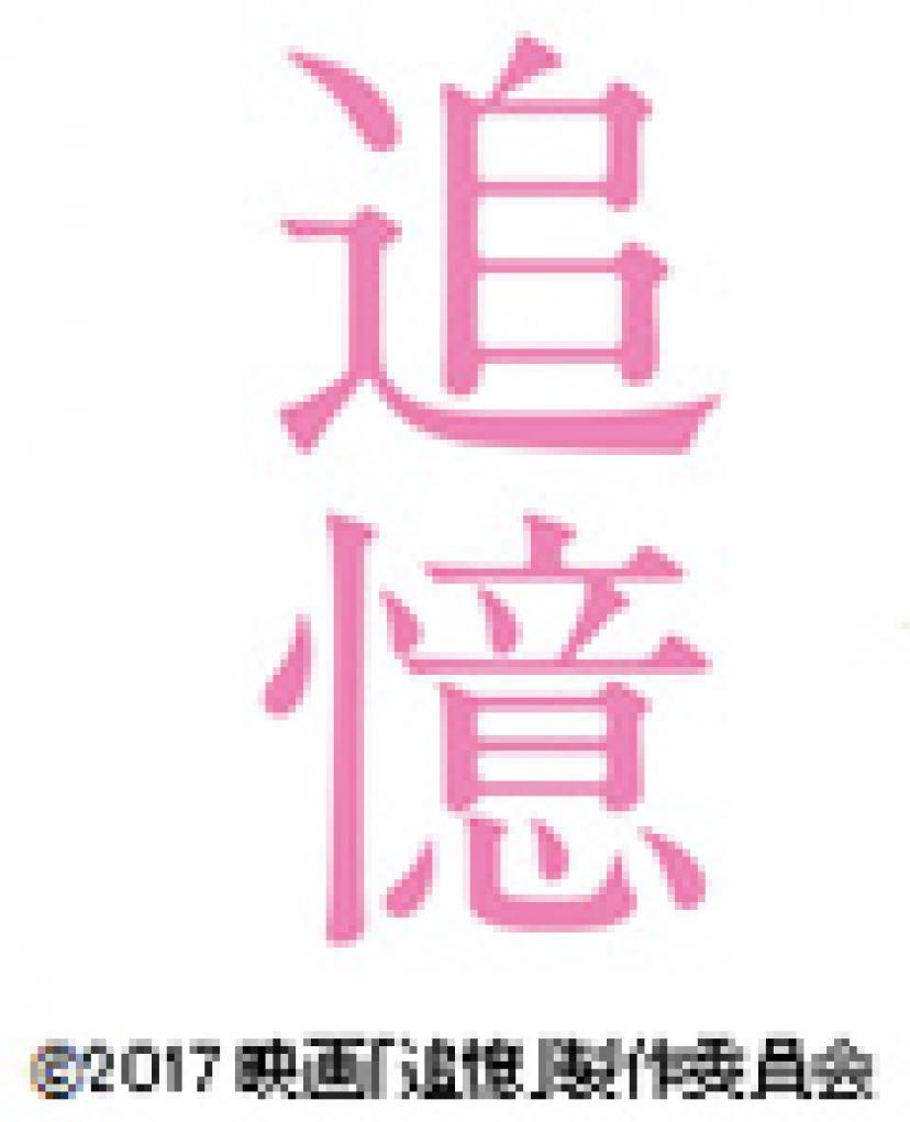 映画『追憶』あらすじ・キャスト【岡田准一主演映画が2017年5月に公開 ...