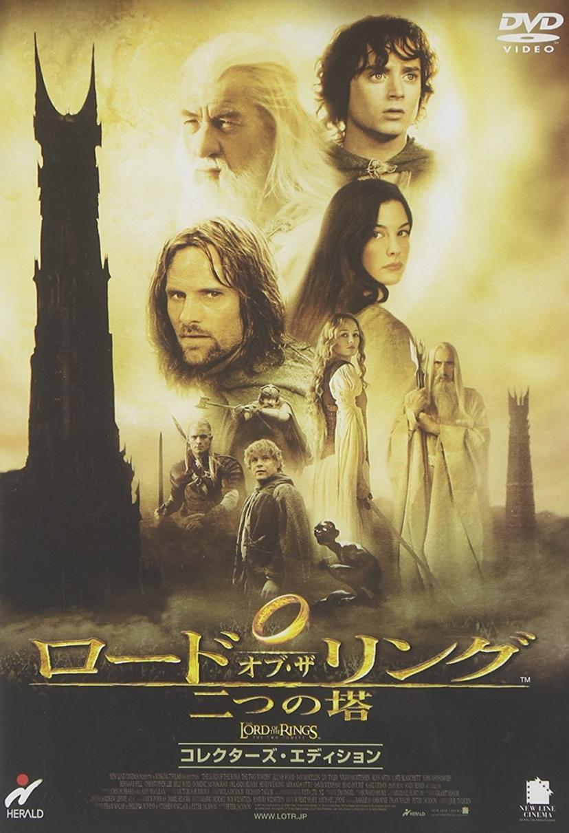 『ロード・オブ・ザ・リング 二つの塔』