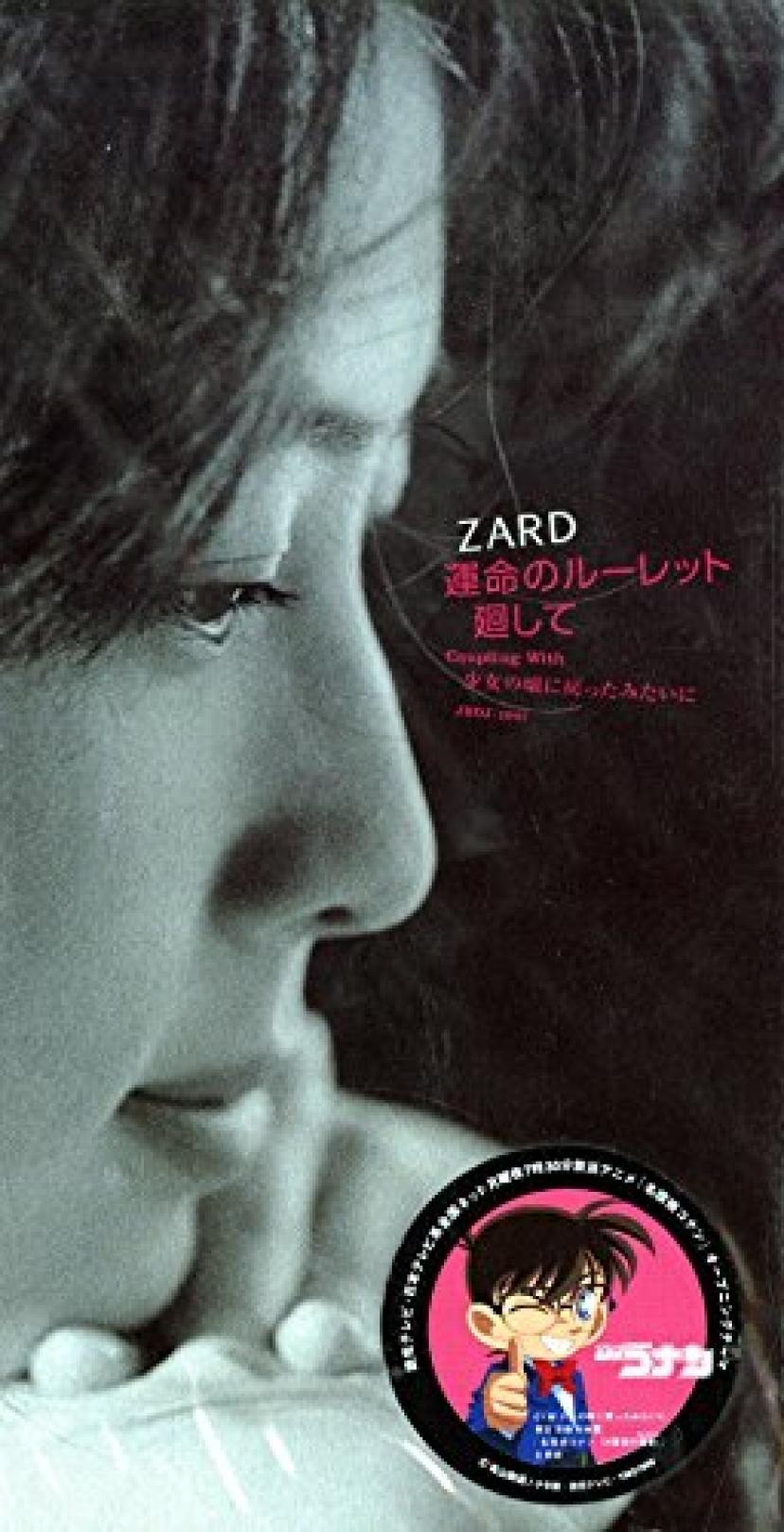 ZARD「運命のルーレット廻して」