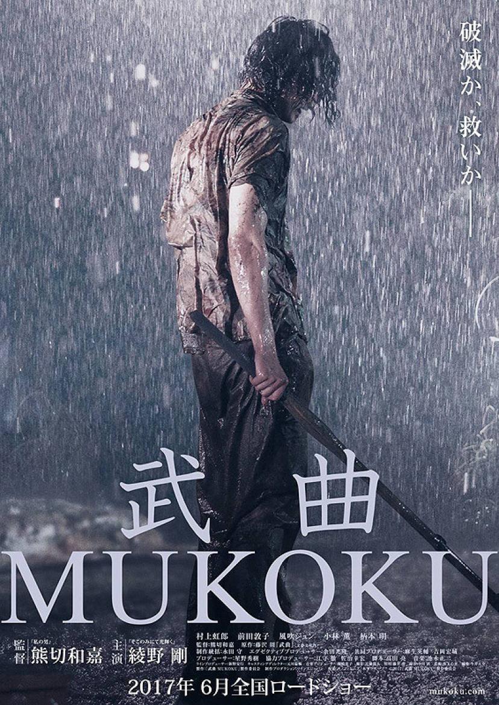武曲MUKOKU
