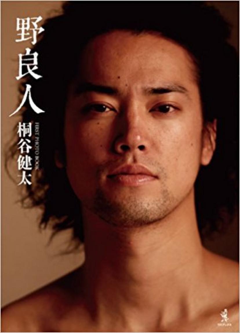 桐谷健太-ファーストPHOTO-BOOK-『-野良人