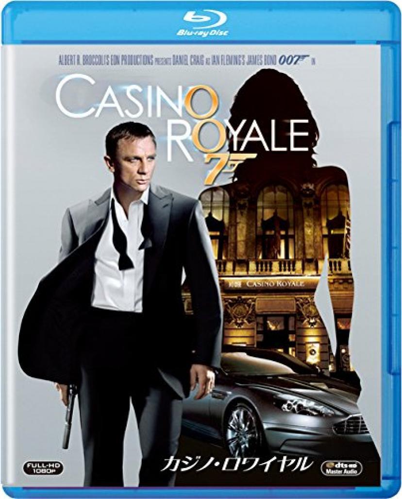 『007 カジノロワイヤル』