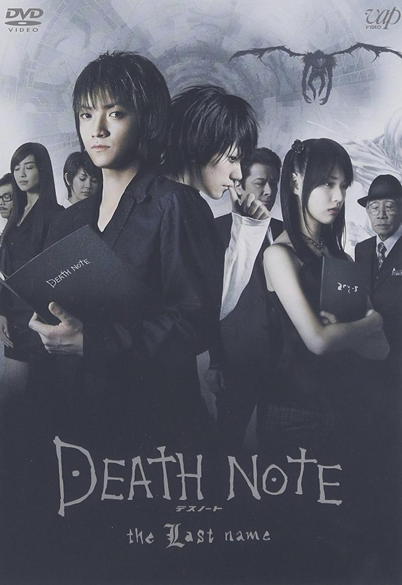 『DEATH NOTE デスノート the Last name 』