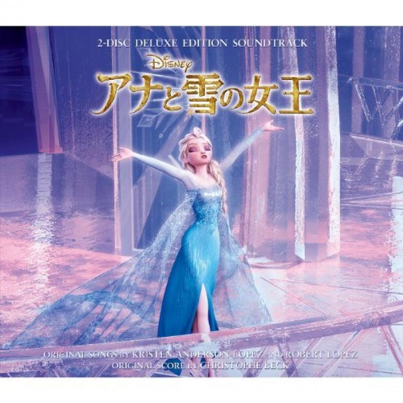 アナと雪の女王サントラ2