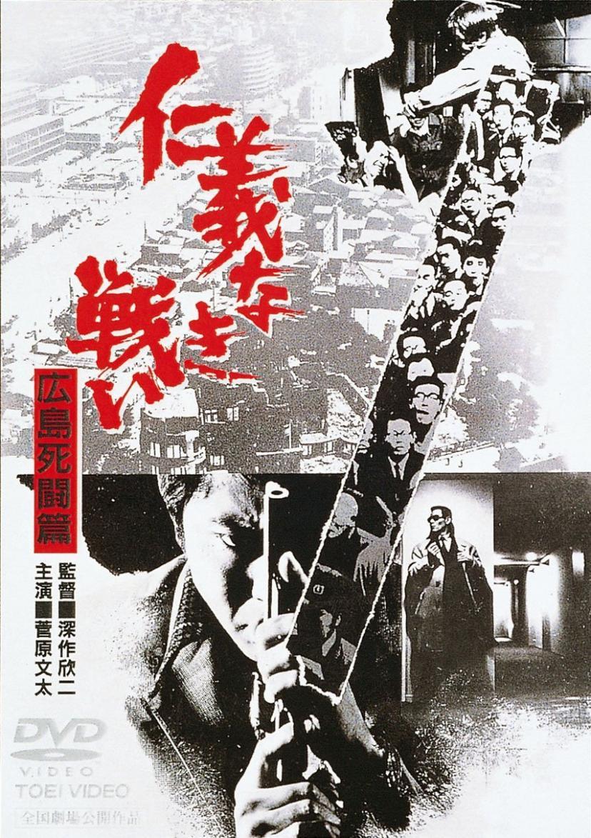 『仁義なき戦い 広島死闘篇』