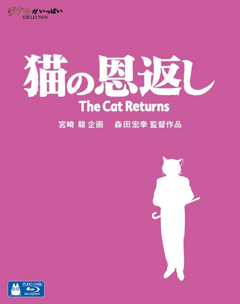 『猫の恩返し』