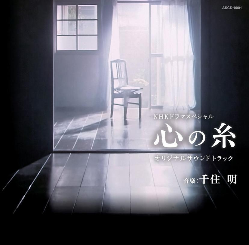 ドラマ『心の糸』サウンドトラック