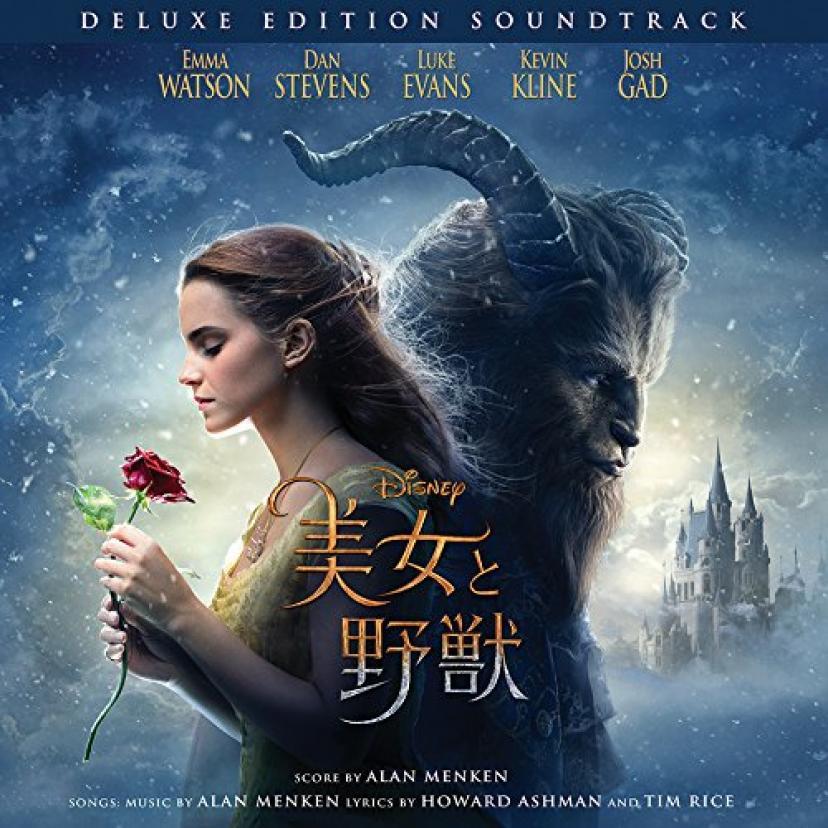 美女と野獣 オリジナル・サウンドトラック - デラックス・エディション-(実写映画)