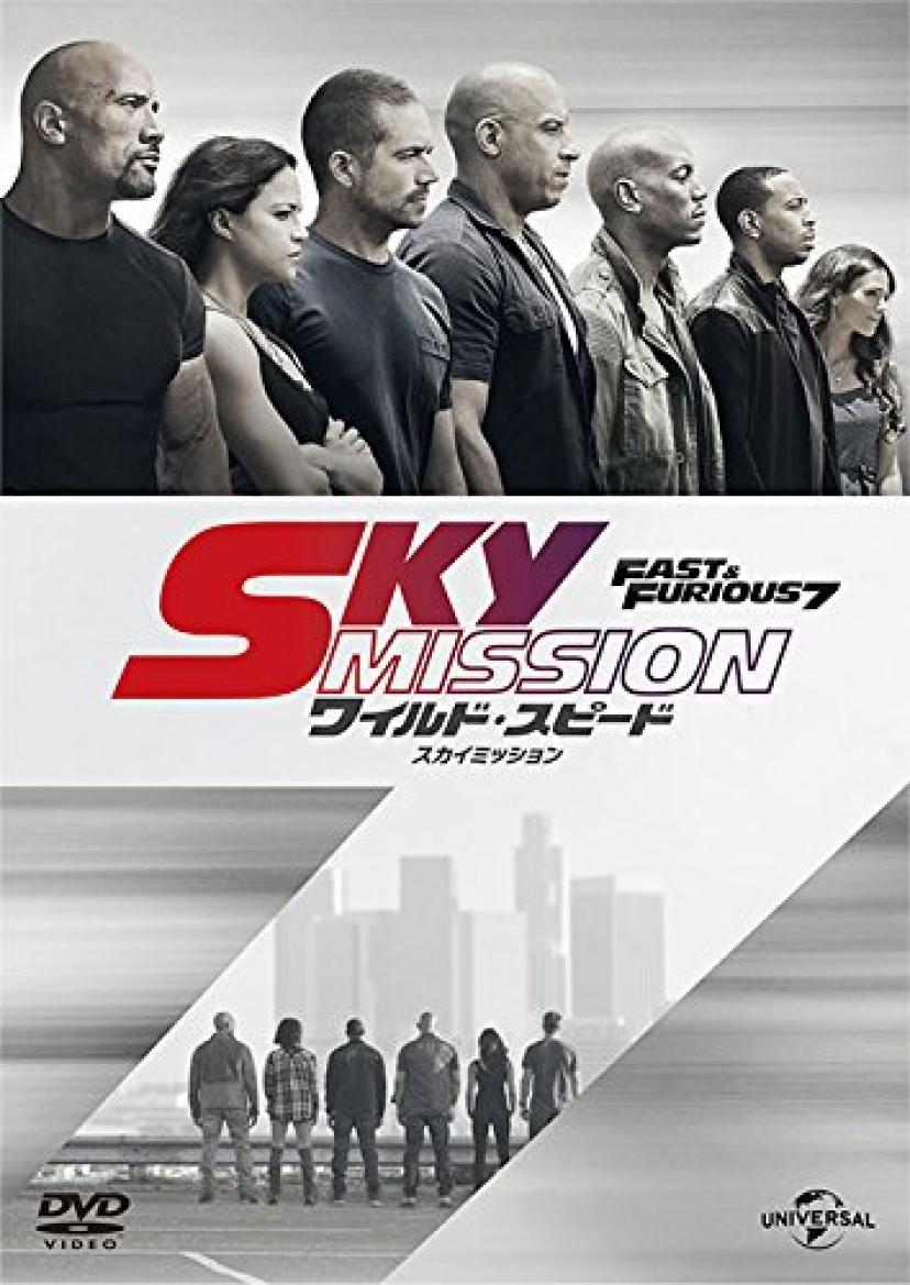 ワイルド・スピード7 SKY MISSION