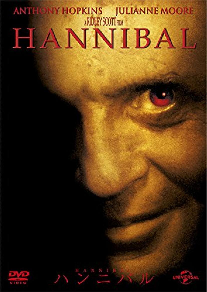 『ハンニバル』