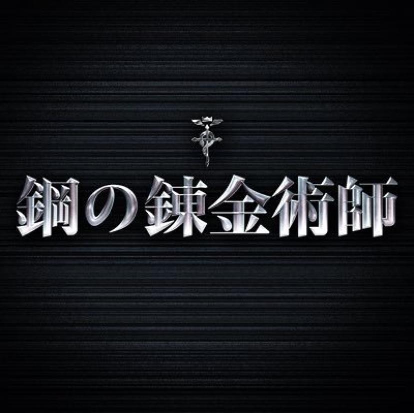 『鋼の錬金術師』