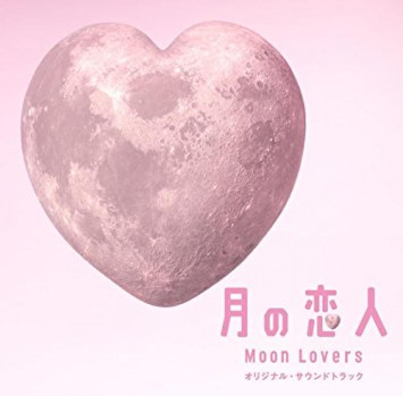 月の恋人〜Moon Lovers〜
