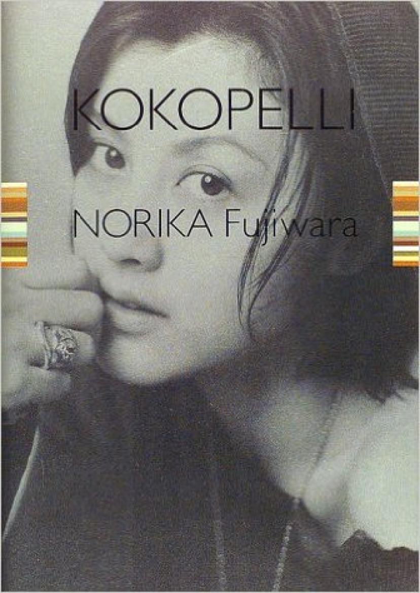 KOKOPELLI(ココペリ)―藤原紀香フォトエッセイ集