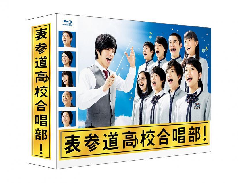 『表参道高校合唱部』