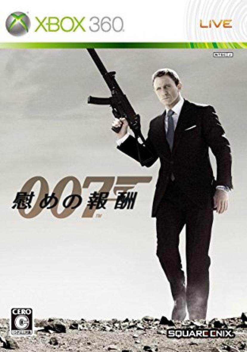 『007』ジェームズ・ボンド