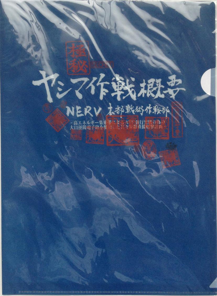 『新世紀エヴァンゲリオン』ヤシマ作戦 クリアファイル