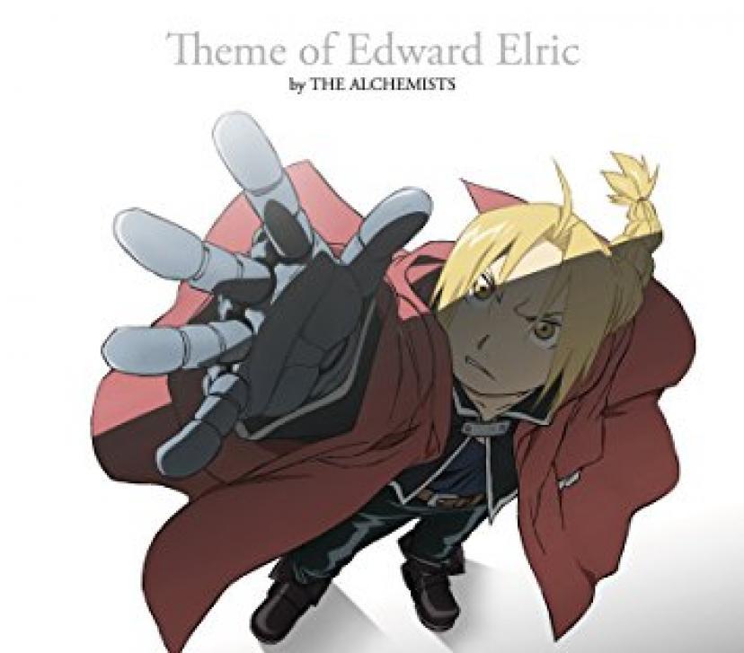 エドワード・エリック