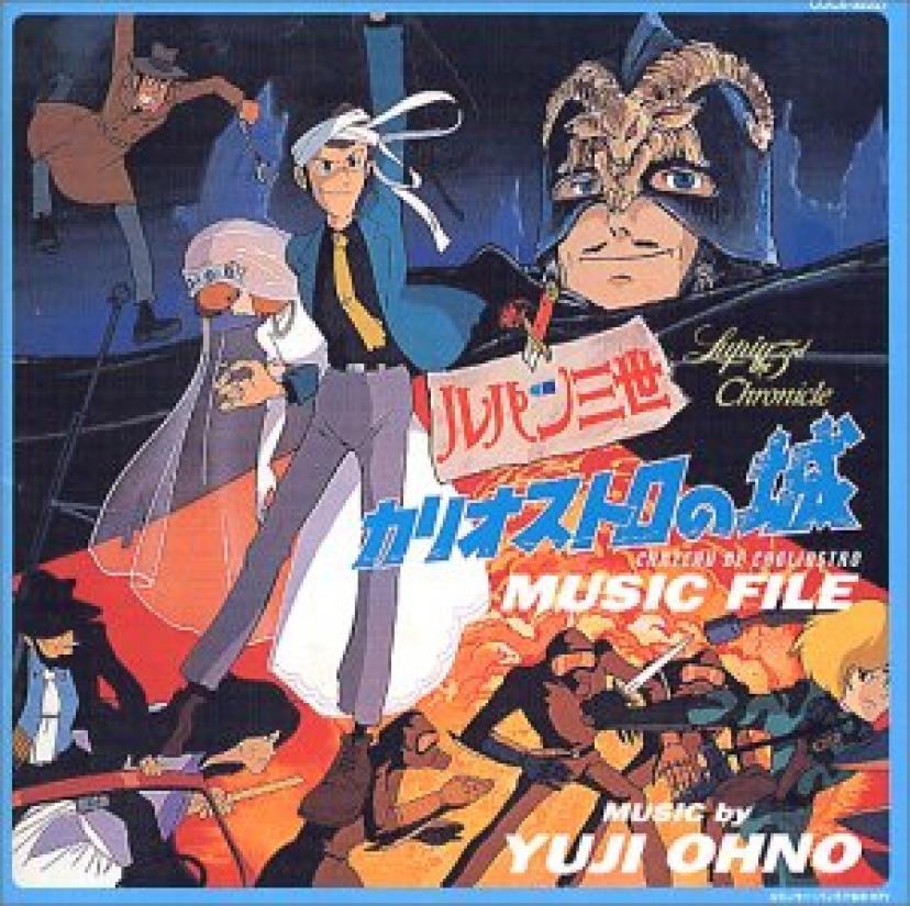 ミュージックファイルシリーズ:ルパン三世クロニクル ルパン三世カリオストロの城MUSIC FILE