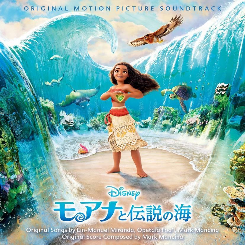『モアナと伝説の海』サウンドトラック