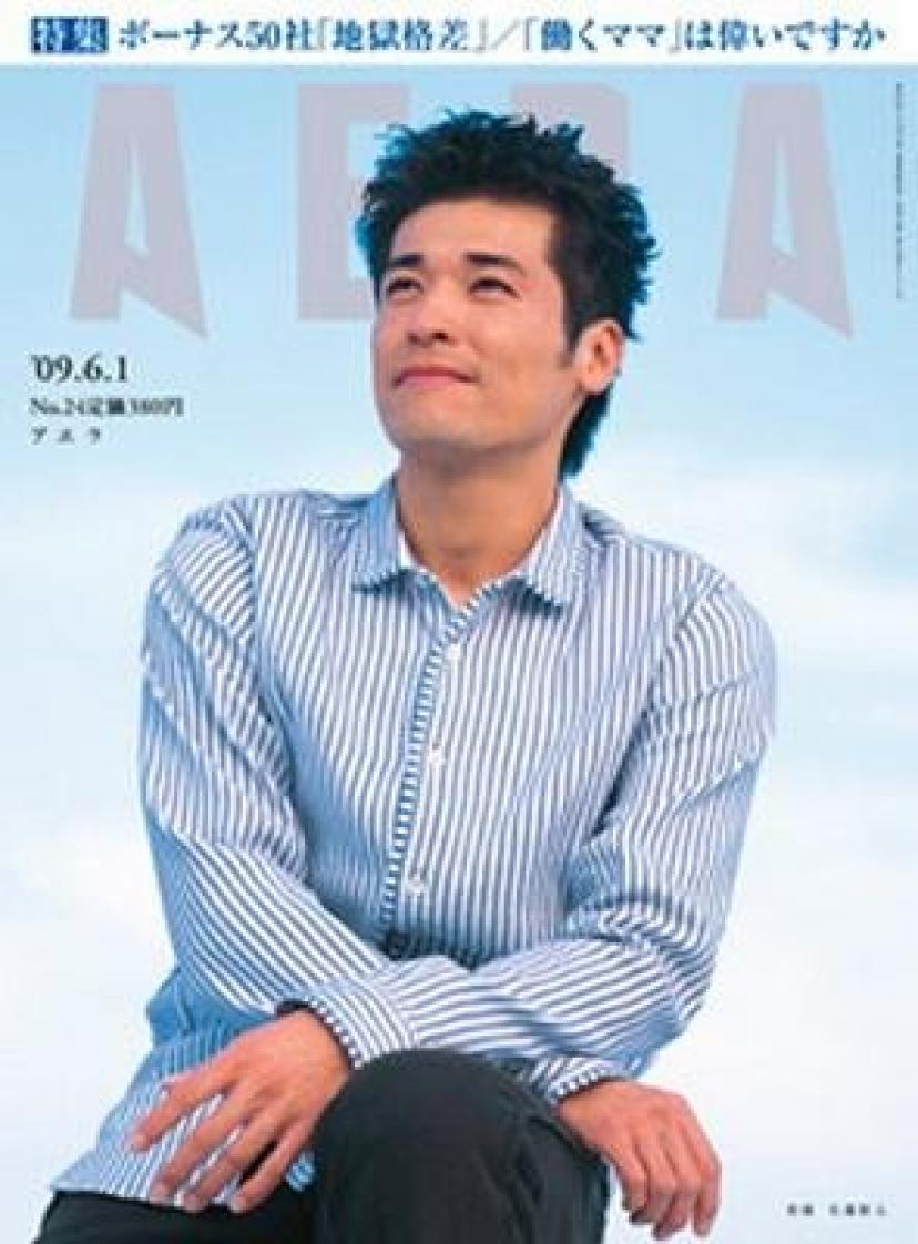 AERA アエラ 2009年6月1日 佐藤隆太